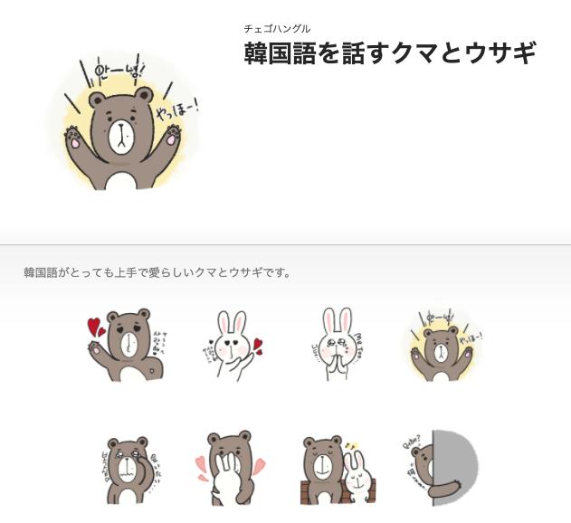 LINEスタンプ「韓国語を話すクマとウサギ」