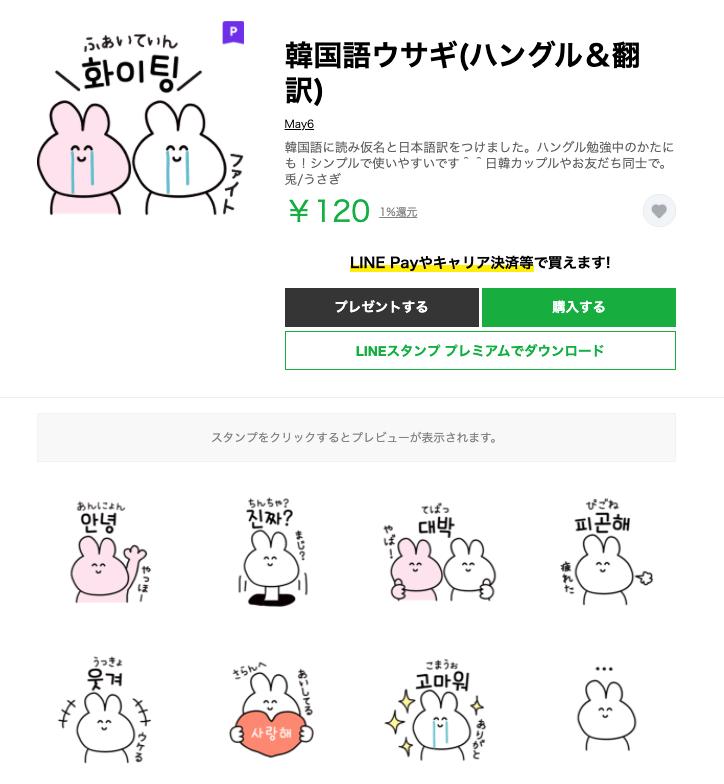 LINEスタンプ「韓国語ウサギ(ハングル&翻訳)」