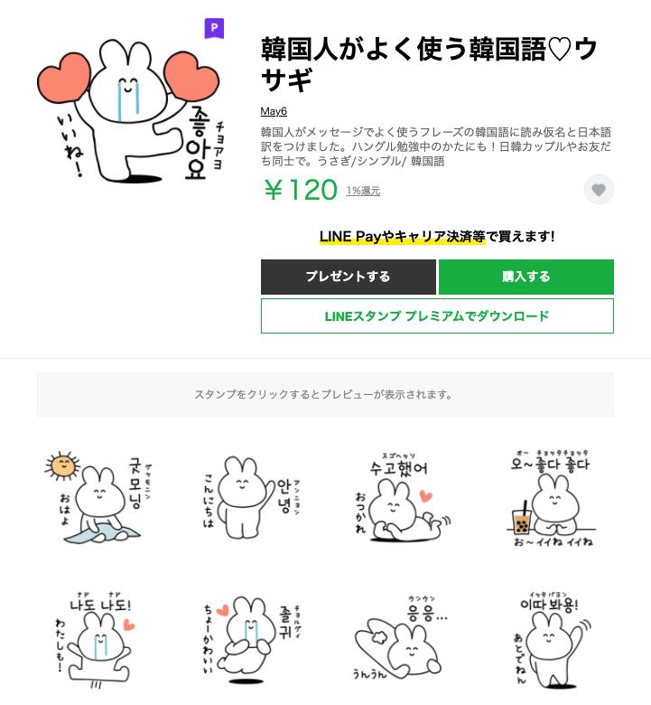 LINEスタンプ「韓国人がよく使う韓国語♡ウサギ」