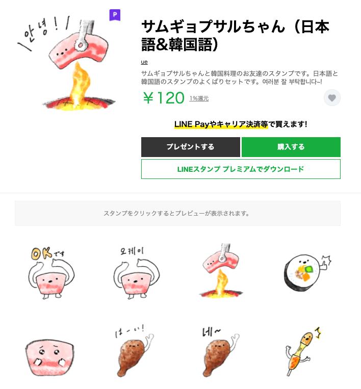 LINEスタンプ「サムギョプサルちゃん(日本語&韓国語)」