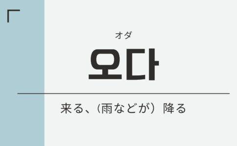 オダ_来る