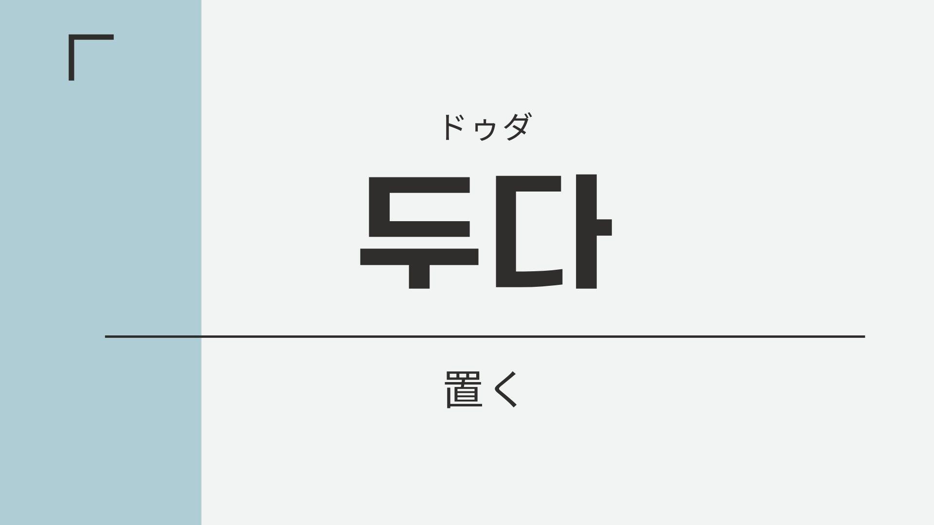 ドゥダ_置く