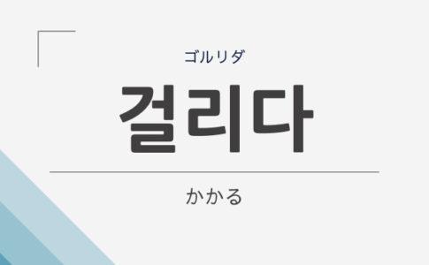 韓国語で걸리다は「かかる」