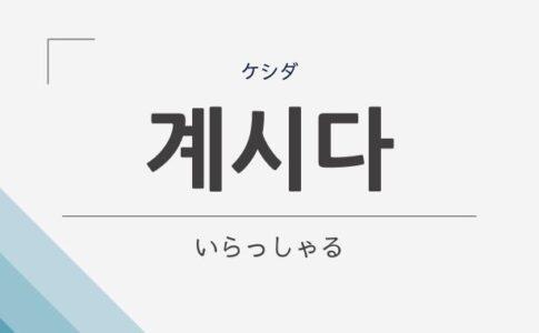 韓国語の계시다(ケシダいらっしゃる)