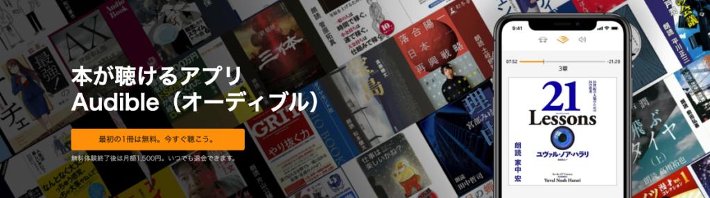 本が聴けるアプリ Audibleで韓国語を学ぼう