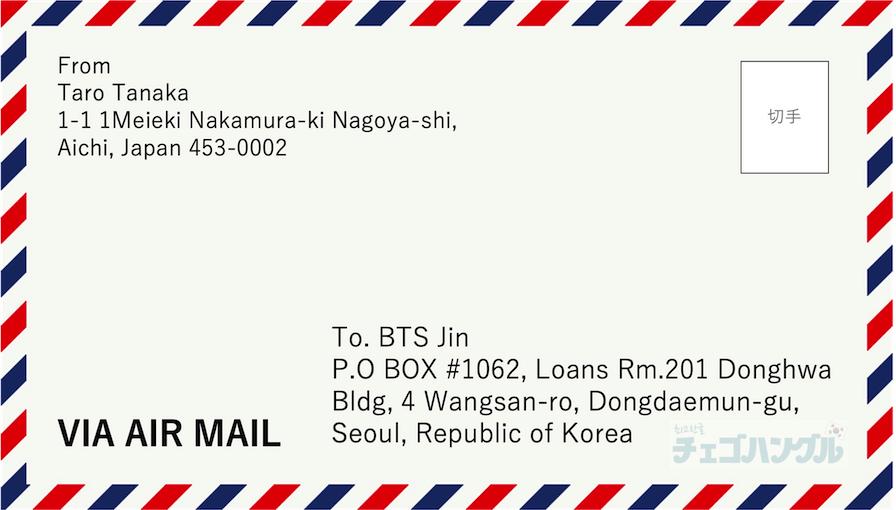韓国に宛てた手紙(エアメール)の宛名・差出人の書き方