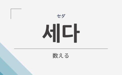 세다(数える)