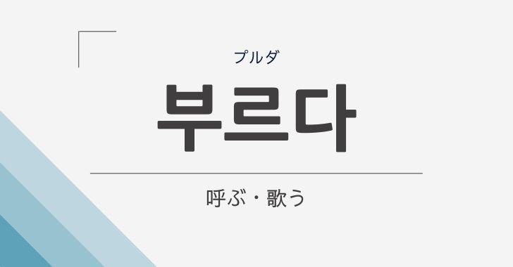 「呼ぶ・歌う」の韓国語「부르다(プルダ)」