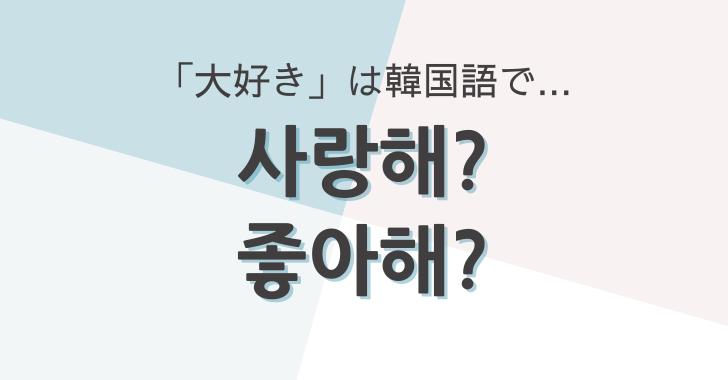 「大好き」は韓国語で?愛を伝える例文フレーズ集!
