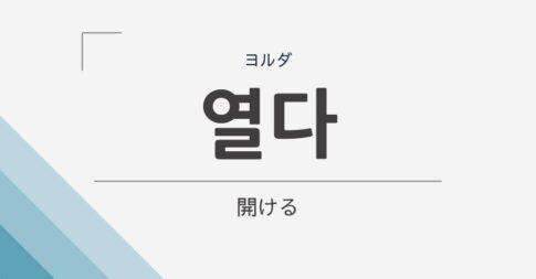 「開ける」の韓国語は「열다」