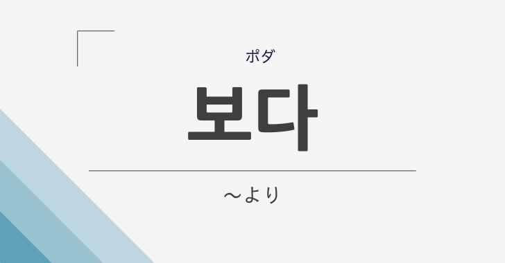 韓国語の「보다」は日本語で「〜より」