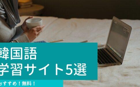 おすすめ韓国語学習サイト_5