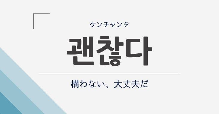 大丈夫_韓国語(ケンチャンタ)