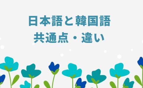 日本語と韓国語はなぜ発音・文法・単語が似ているのか