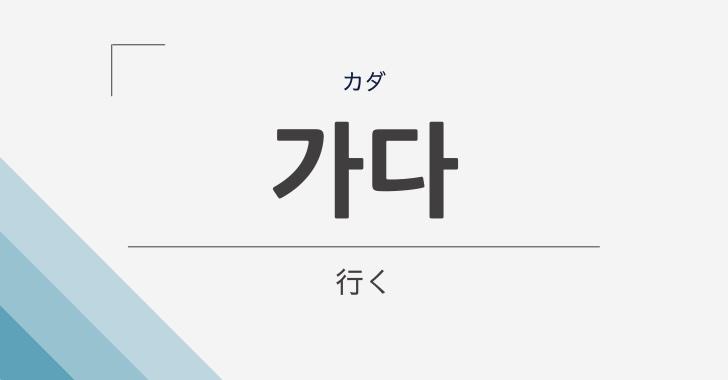 韓国語「行く」は「가다(カダ)」