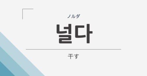 韓国語で「干す」は「널다(ノルダ)」