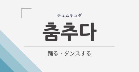 韓国語で「踊る」は「춤추다」
