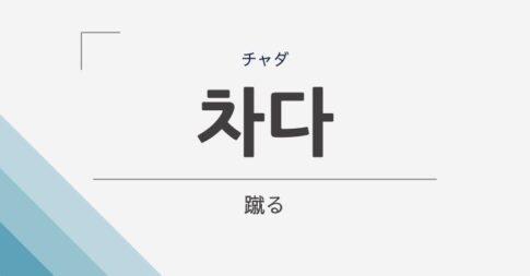 韓国語で「蹴る」は「차다」