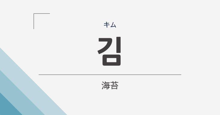韓国語の김(キム)は海苔