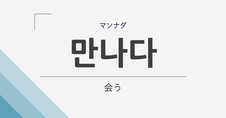 韓国語の만나다(会う)