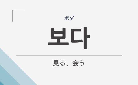 韓国語の보다(会う)