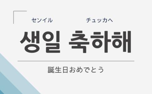 韓国語の생일축하해は「誕生日おめでとう」