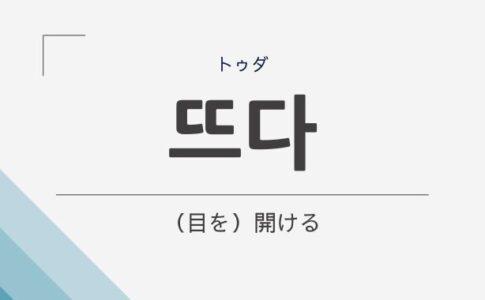 韓国語の「뜨다」は「目を開ける」