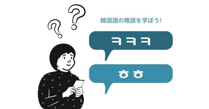 韓国語の略語(ㅋㅋㅋ)を学ぼう