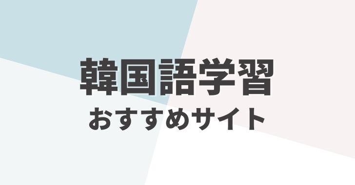 韓国語学習おすすめサイト