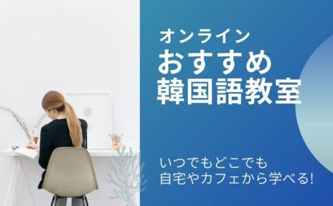 おすすめオンライン韓国語教室
