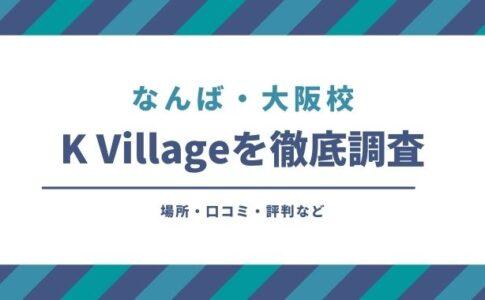 [大阪・なんば校] K Villageを徹底調査