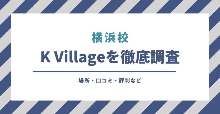 横浜駅前校_K Villageを徹底調査