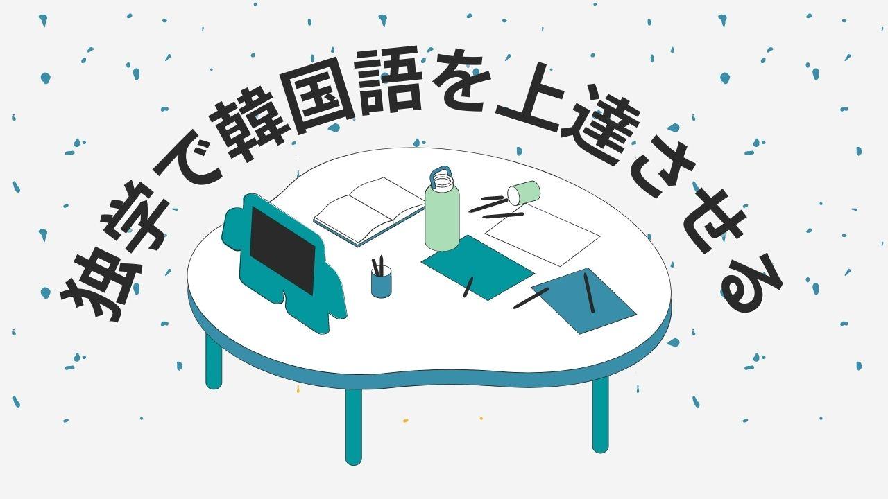 独学で韓国語を上達させる