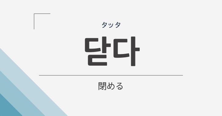 韓国語「닫다」は「閉める」