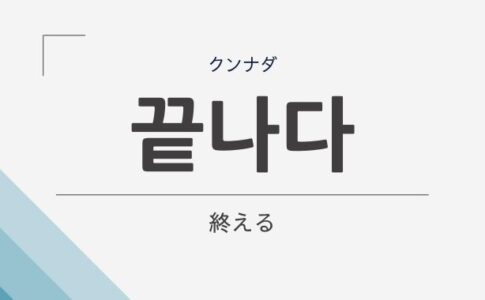 韓国語の「끝나다(終える)」