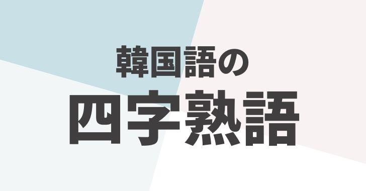 韓国語の四字熟