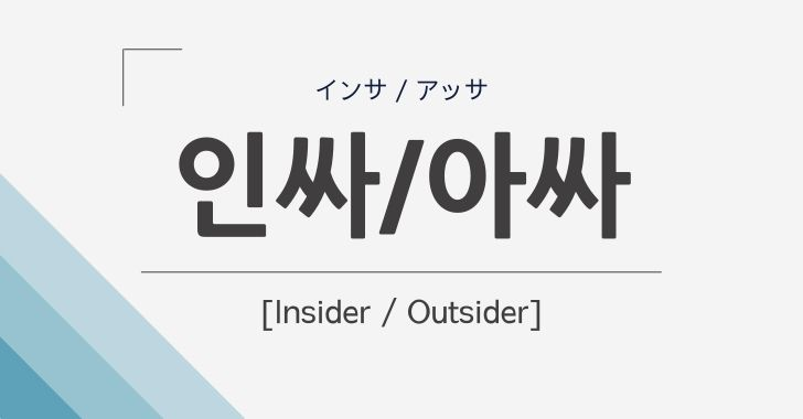 Insider_Outsider_in_Korean