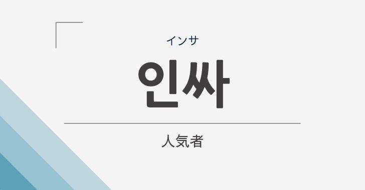 Insider_in_Korean