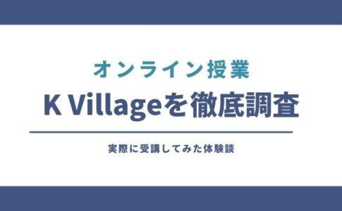 K Village オンラインレッスン