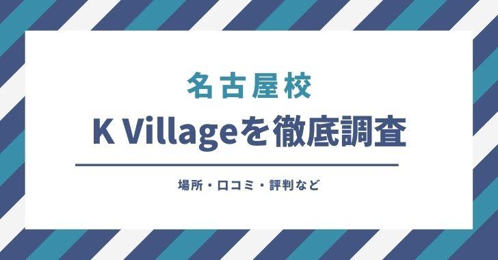 K Village 名古屋校の口コミや評判を調査