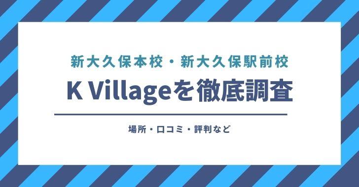 K Village 新大久保本校・新大久保駅前校