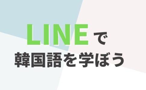 LINEで韓国語を学ぶ