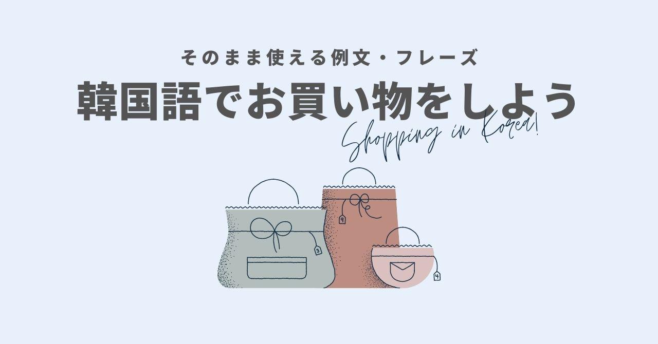 お店やレジでそのまま使える韓国語フレーズ例文まとめ