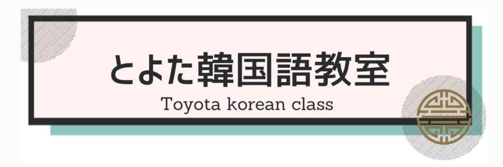 とよた韓国語教室