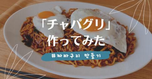 チャパグリ(짜파구리)の作り方!味は?辛い?【チャパゲティ×ノグリ】