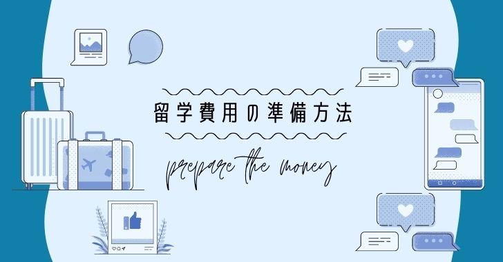 留学資金の準備