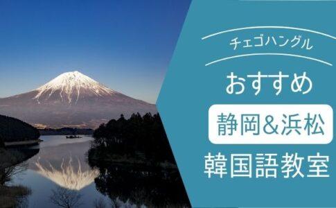 静岡&浜松のオススメ韓国語教室