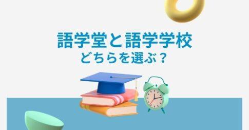 韓国留学の「語学学校」と「語学堂」の違いは?