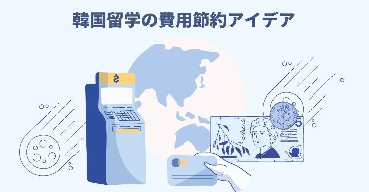 韓国留学の費用節約アイデア