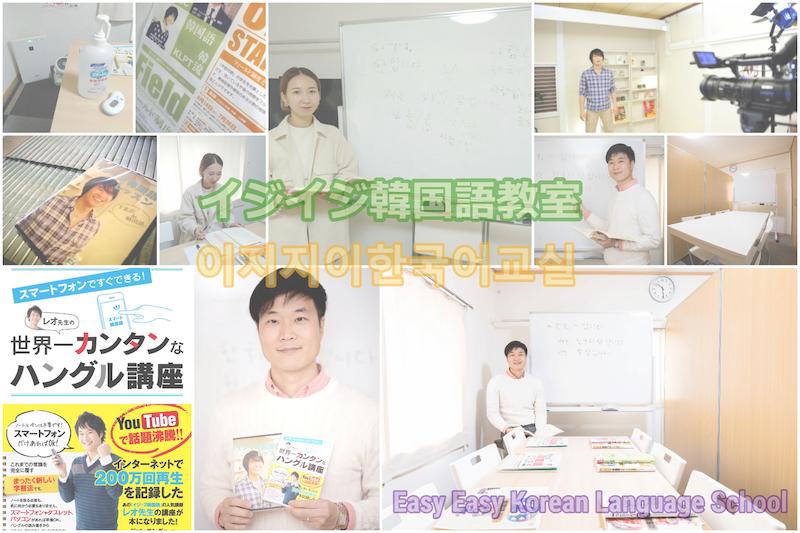 イジイジ韓国語教室(下北沢)